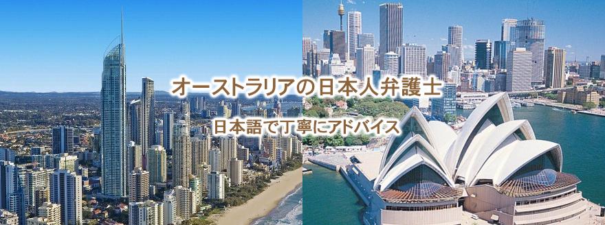 オーストラリア ゴールドコーストの法律事務所 日本人弁護士